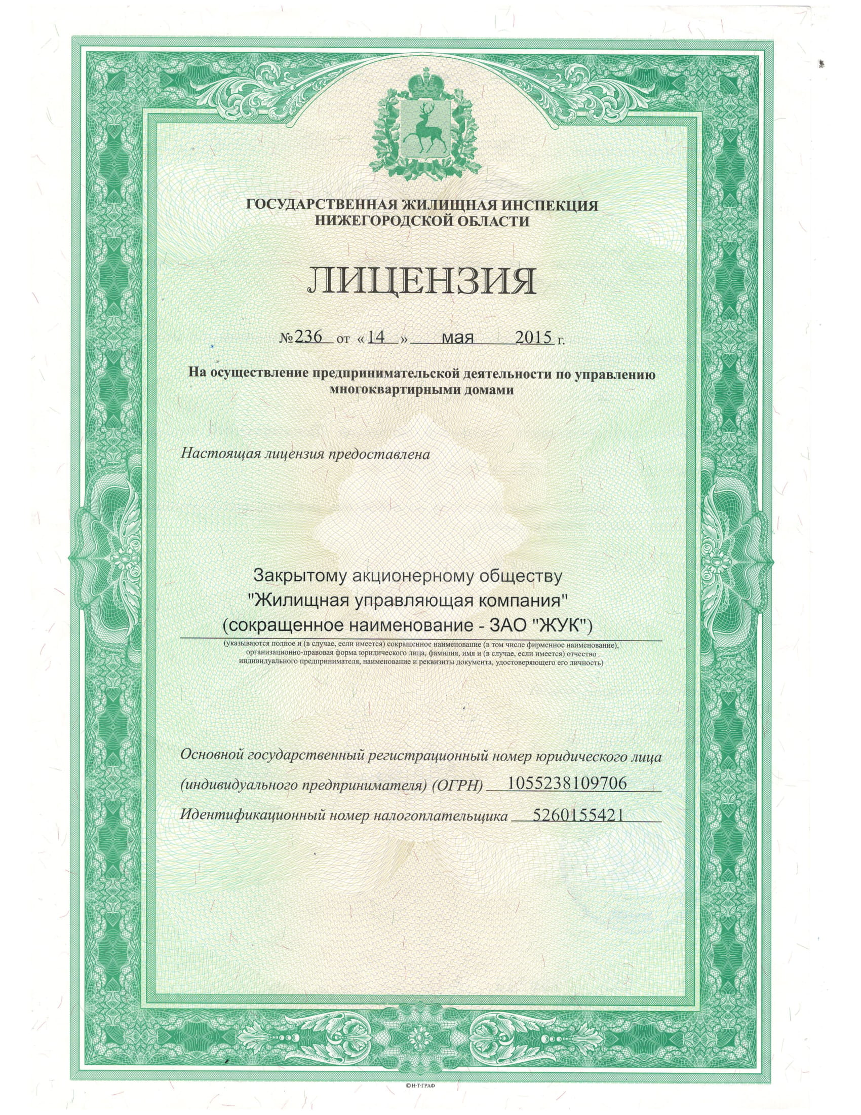 """Лицензия ЗАО """"ЖУК"""""""