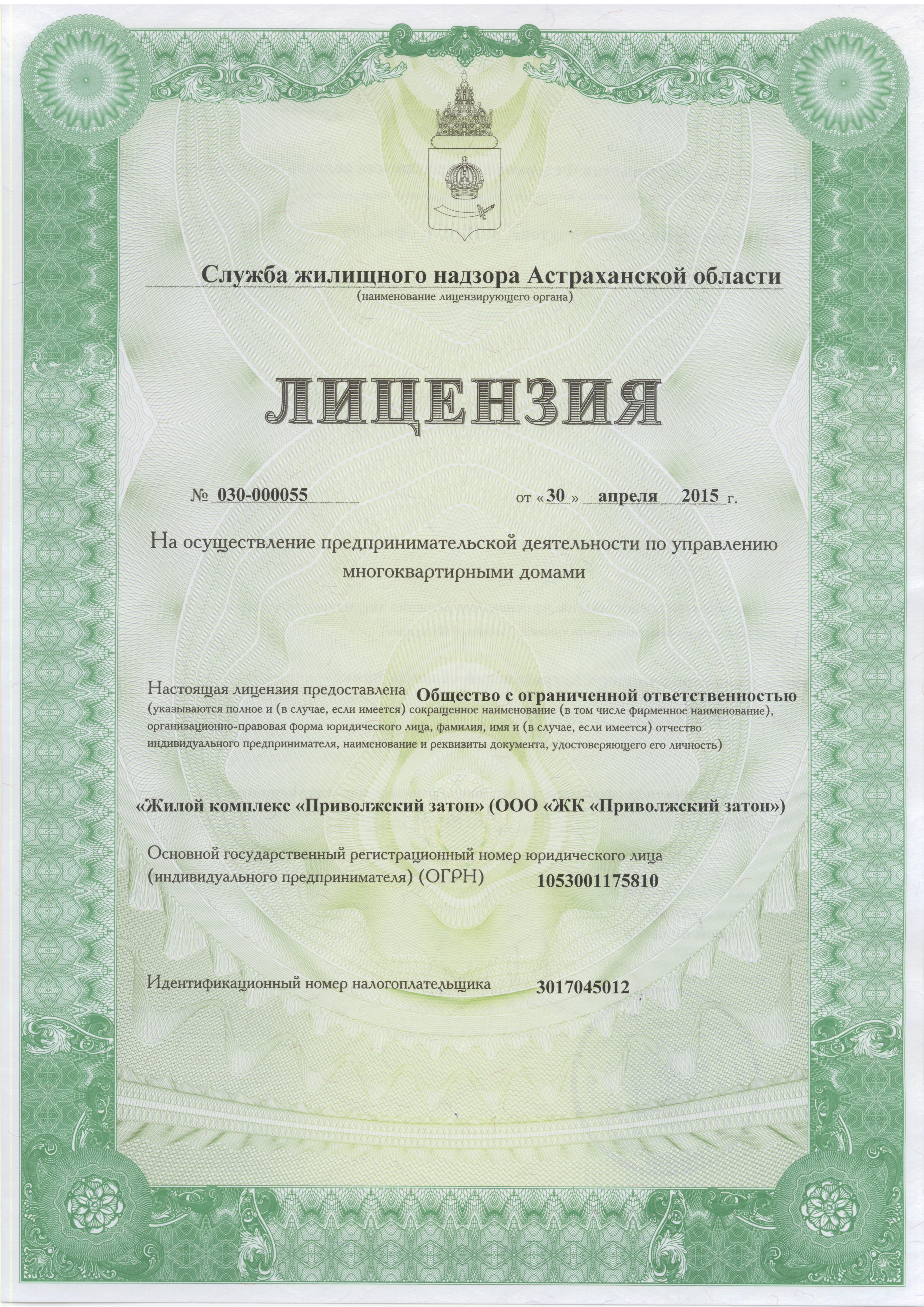 """Лицензия ООО """"ЖК """"Приволжский затон"""""""