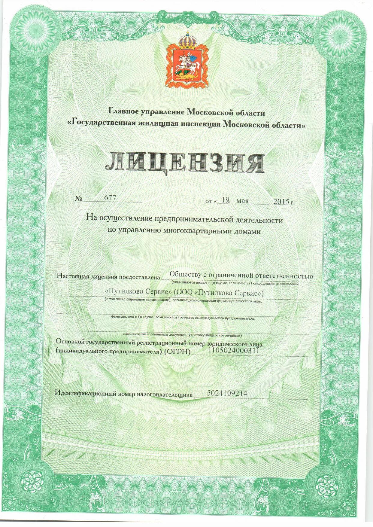 "Лицензия ООО ""Путилково сервис"""