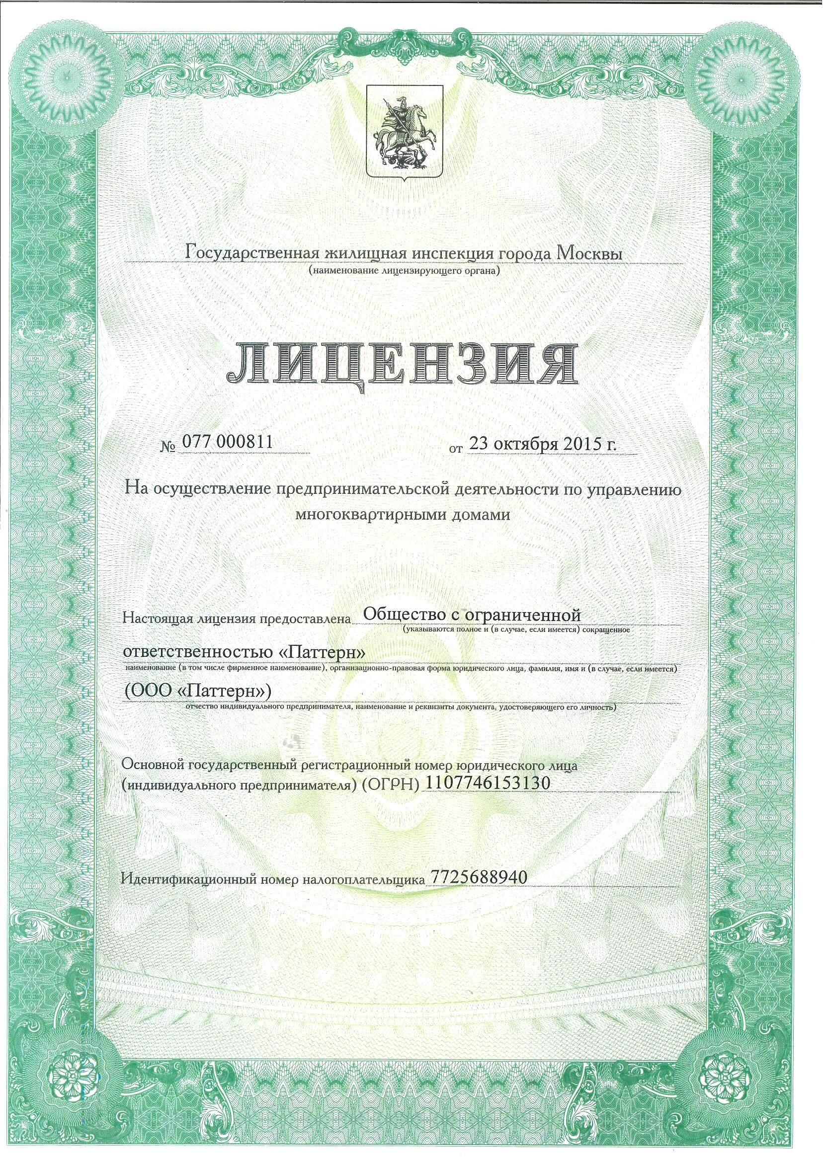 "Лицензия ООО ""Паттерн"""