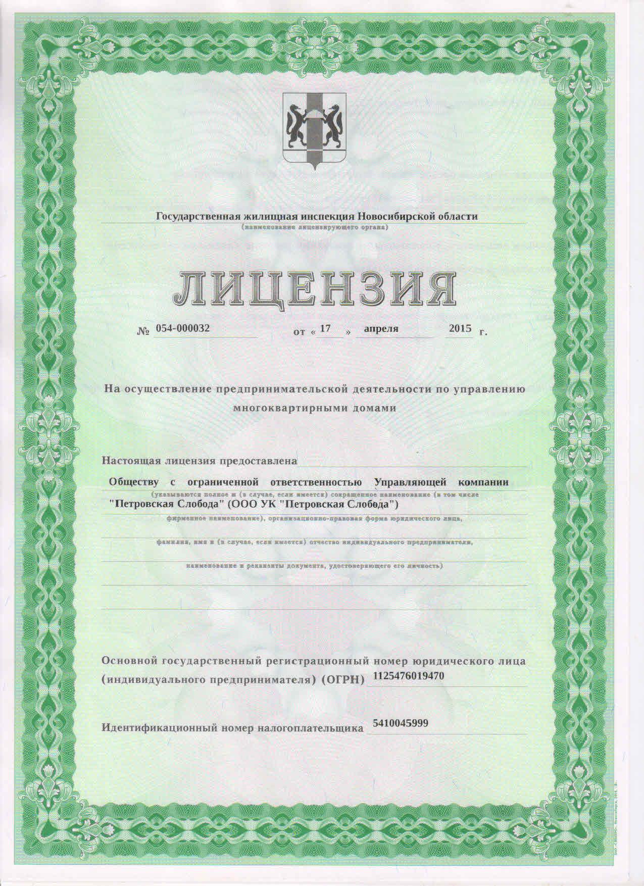 """Лицензия ООО """"УК Петровская Слобода"""""""