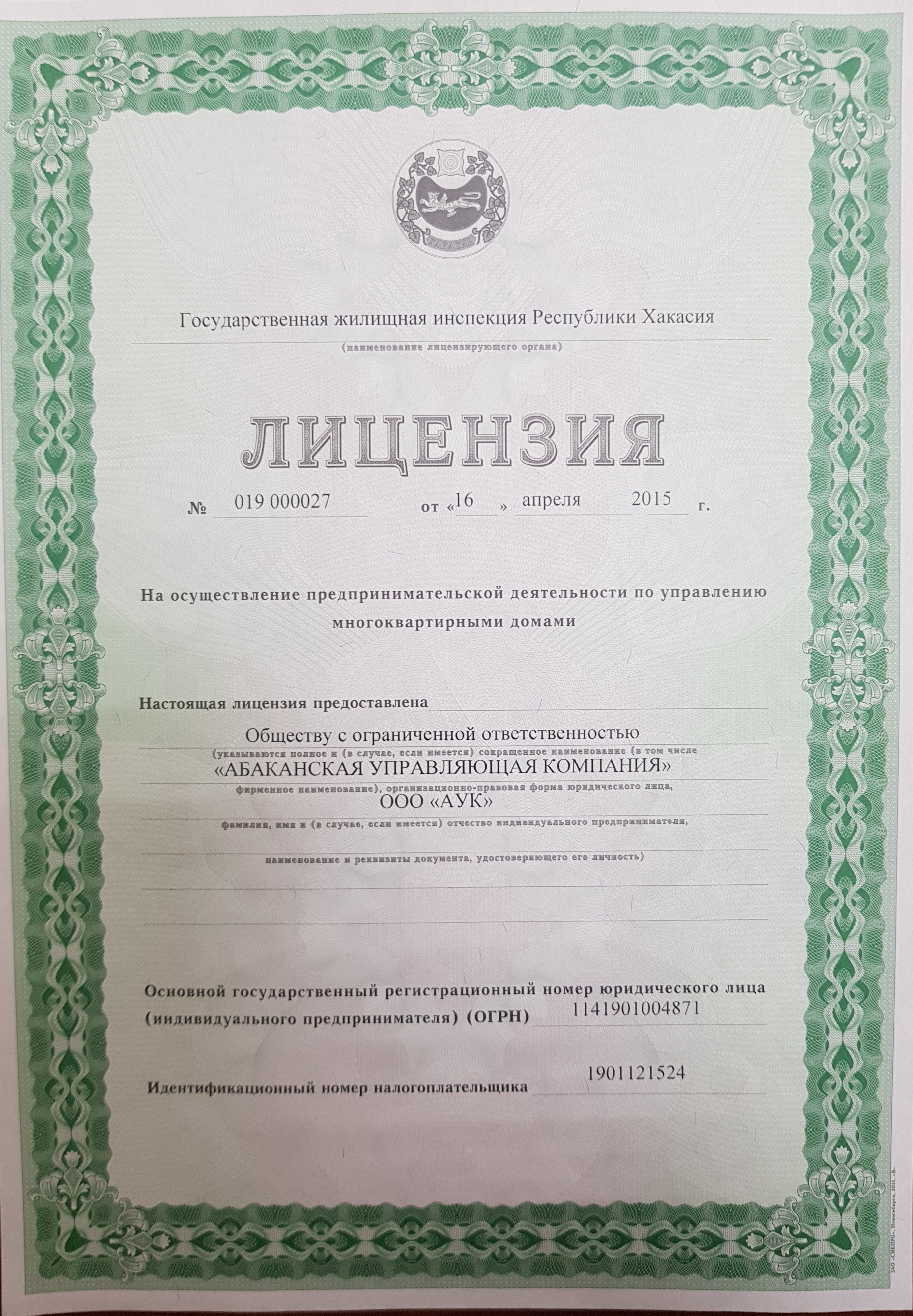 Лицензия Абаканская управляющая компания