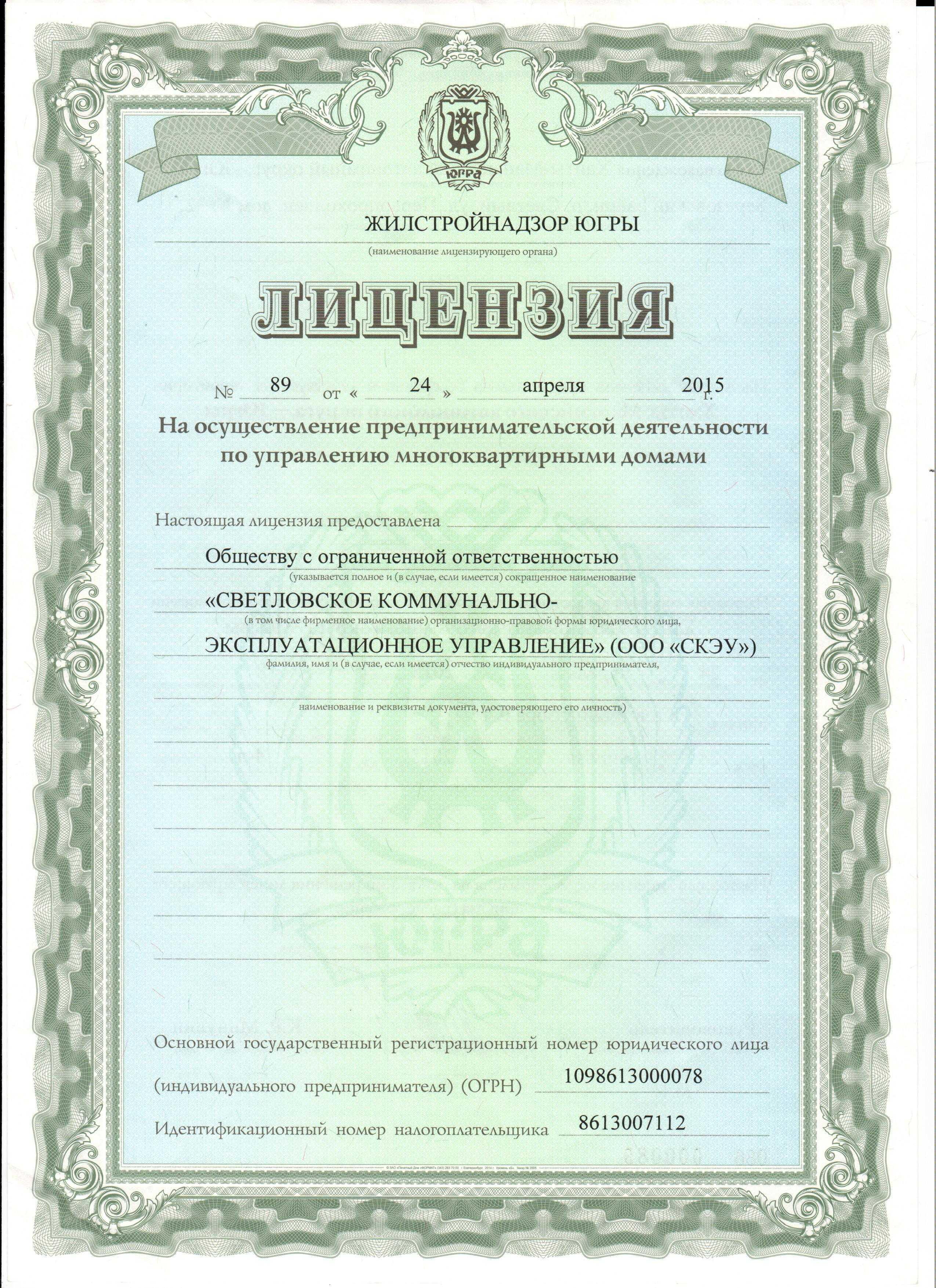 """Лицензия ООО """"СКЭУ"""""""
