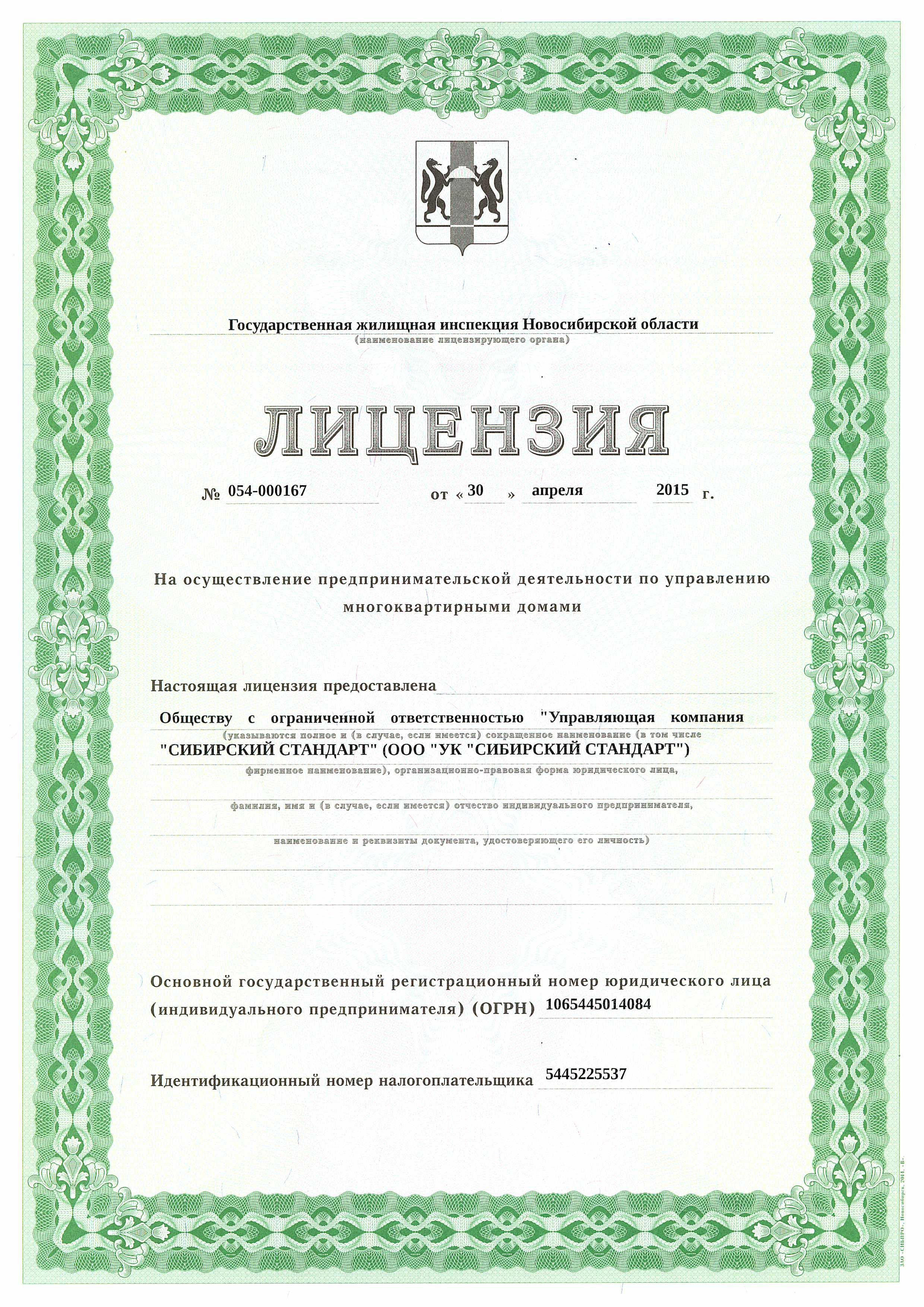 """Лицензия ООО """"УК""""СИБИРСКИЙ СТАНДАРТ"""""""
