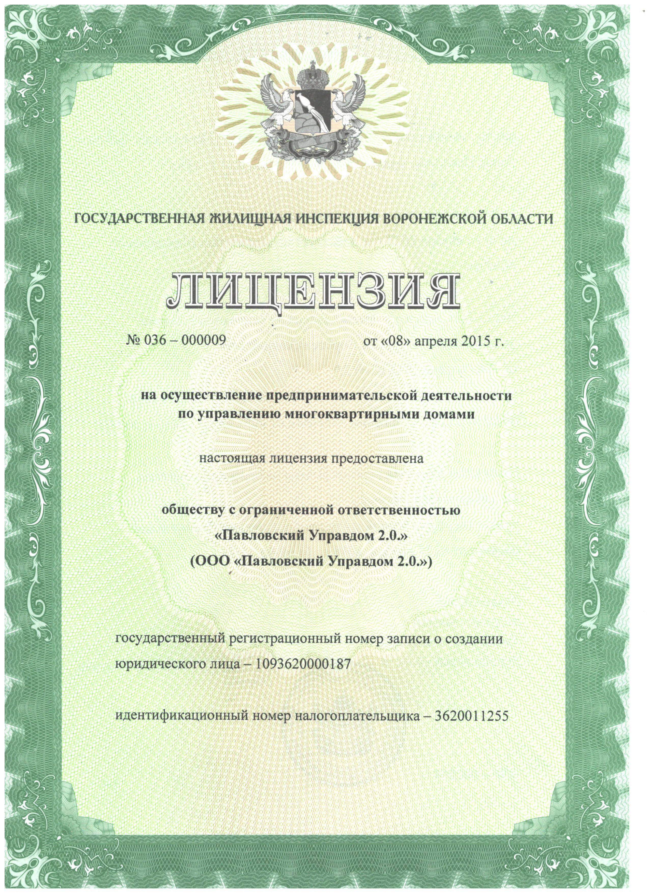 """Лицензия ООО """"ПАВЛОВСКИЙ УПРАВДОМ 2.0."""""""