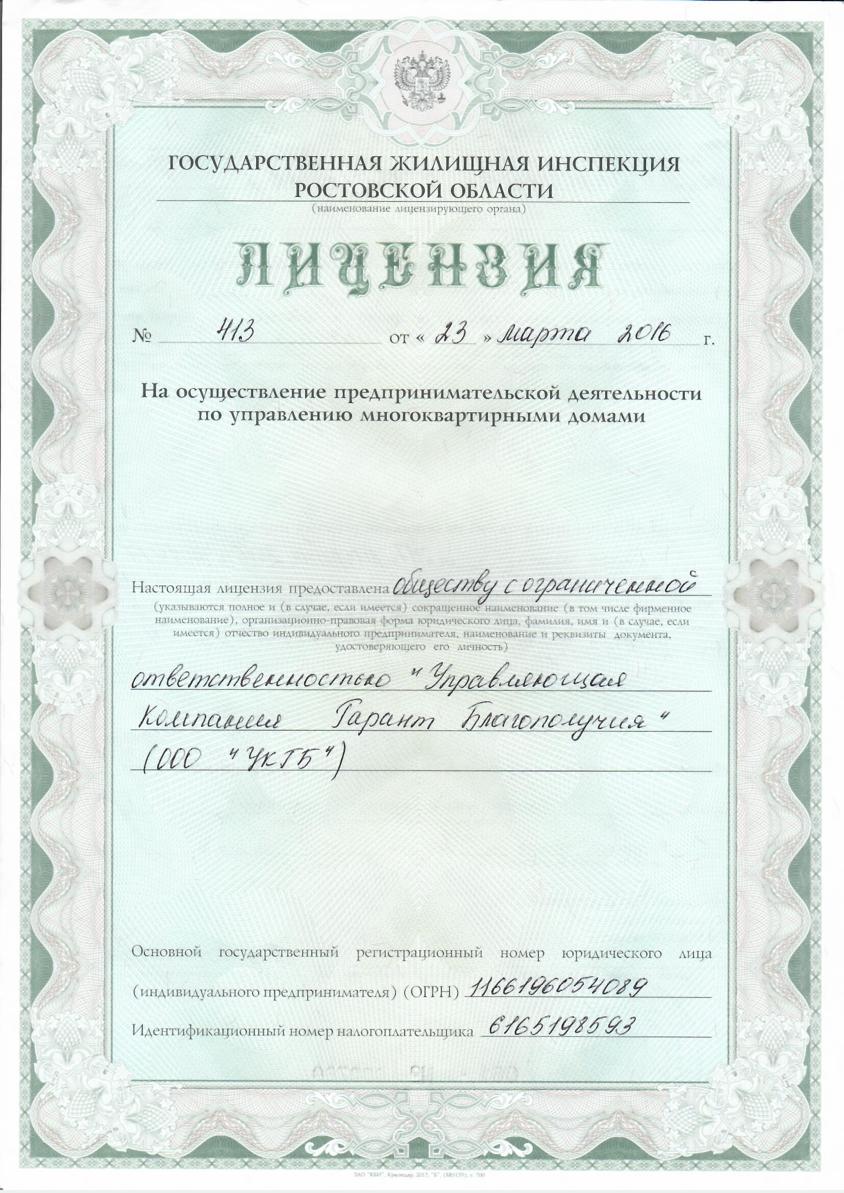 "Лицензия ООО ""УКГБ"""