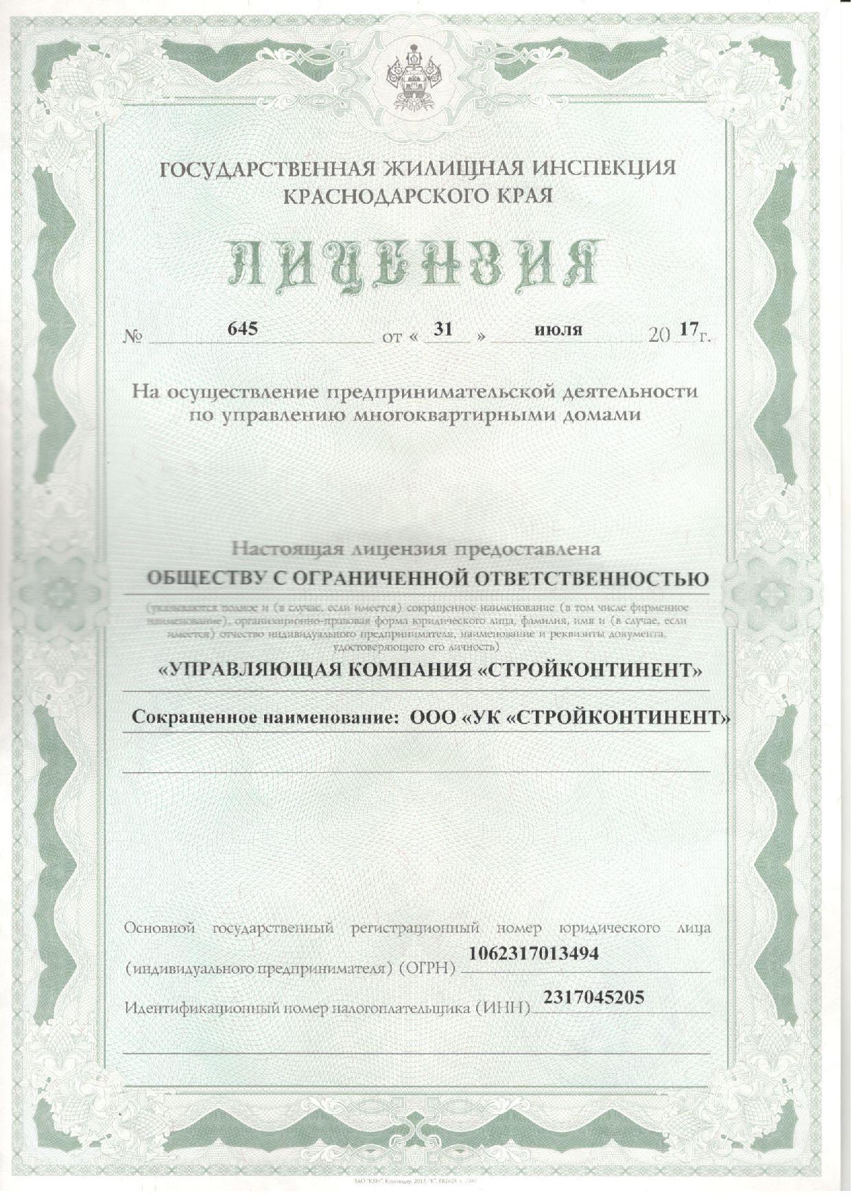 """Лицензия ООО """"УК """"Стройконтинент"""""""